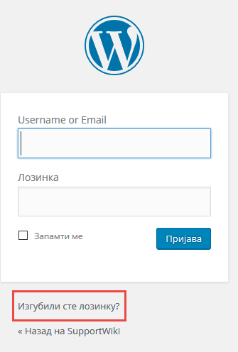 wordpress-forgot-password